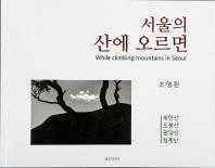 서울의 산에 오르면