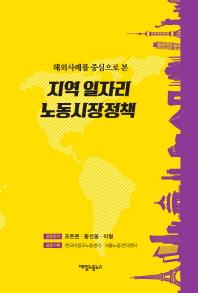 해외사례를 중심으로 본 지역 일자리 노동시장 정책
