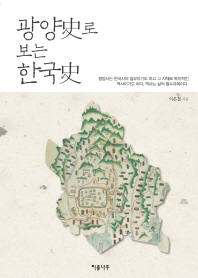 광양사로 보는 한국사