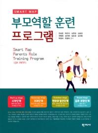 SMART MAP 부모역할 훈련 프로그램
