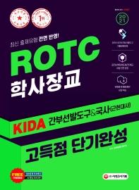 ROTC/학사장교 KIDA 간부선발도구&국사(근현대사) 고득점 단기완성(2021)