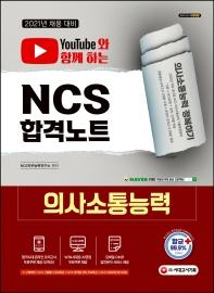 유튜브와 함께 하는 NCS 의사소통능력 합격노트(2021)