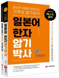 일본어 한자암기박사 세트(본책+쓰기 훈련 노트)