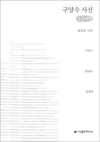 구양수 사선(큰글씨책)