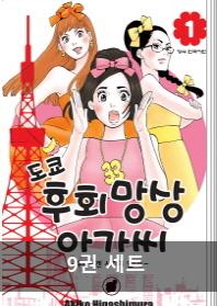 도쿄 후회망상 아가씨 1~9권 세트(완결)
