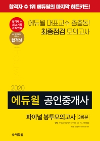 에듀윌 공인중개사 1차 파이널 봉투모의고사(2020)