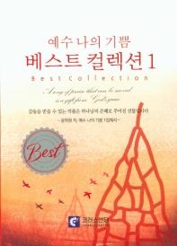 예수 나의 기쁨 베스트 컬렉션. 1