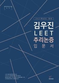 김우진 LEET 추리논증 입문서(2021 대비)