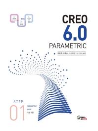 CREO 6.0 PARAMETRIC Step. 1