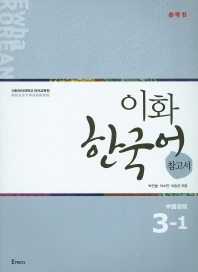 이화 한국어 참고서 3-1(중국어 간체)