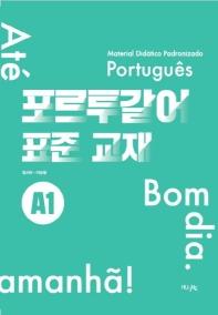 포르투갈어 표준 교재 A1