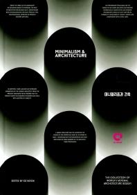 미니멀리즘과 건축