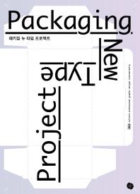 패키징 뉴타입 프로젝트