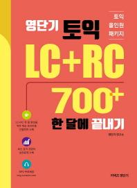 영단기 토익 LC+RC 700+ 한 달에 끝내기