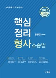 핵심정리 형사소송법(2020)