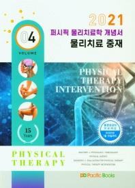 퍼시픽 물리치료학 개념서. 4: 물리치료 중재(2021)