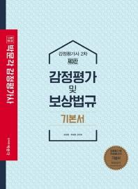 합격기준 박문각 감정평가 및 보상법규 기본서(감정평가사 2차)