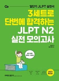 3세트로 단번에 합격하는 JLPT N2 실전 모의고사(2021)
