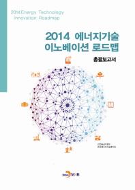 2014 에너지기술 이노베이션 로드맵 총괄보고서