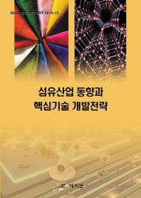 섬유산업 동향과 핵심기술 개발전략