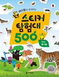 하다람과 함께하는 스티커 탐험대 500: 우리 동식물