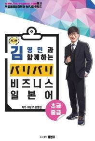 개그맨 김영민과 함께 하는 비즈니스 일본어(초급, 중급)