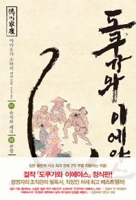 도쿠가와 이에야스(2부). 20: 분열