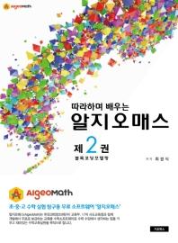 따라하며 배우는 알지오매스(Algeomath). 2: 블록코딩 모델링