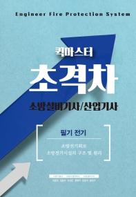 퀵마스터 초격차 소방설비기사/산업기사 필기 전기(2021)