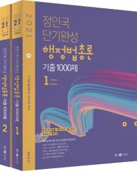 정인국 단기완성 행정법총론 기출 1000제 세트(2021)