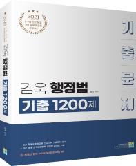 김욱 행정법 기출 1200제 기출문제(2021)
