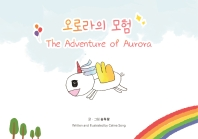 오로라의 모험(The Adventure of Aurora)