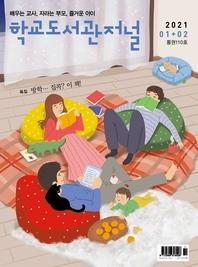 학교도서관저널 2021년 1+2월 합본호(통권110호)