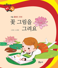 꽃 그림을 그려요_클로드 모네_다재다능 예능동화 시리즈 07