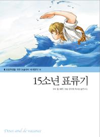 15소년 표류기_논술대비 세계명작 14