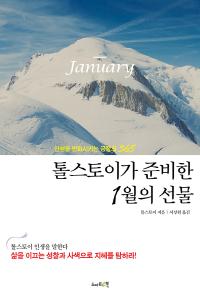 톨스토이가 준비한 1월의 선물   인생을 변화시키는 긍정의 365