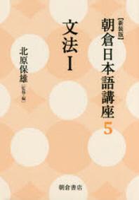 朝倉日本語講座 5 新裝版