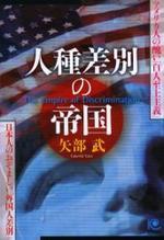 人種差別の帝國 アメリカ人の醜い「白人至上主義」日本人のおぞましい「外國人差別」