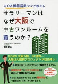 サラリ-マンはなぜ大阪で中古ワンル-ムを買うのか? 元OA機器營業マンが敎える