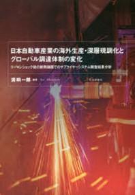 日本自動車産業の海外生産.深層現調化とグロ-バル調達體制の變化 リ-マンショック後の新興諸國でのサプライヤ-システム調査結果分析