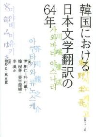 韓國における日本文學飜譯の64年