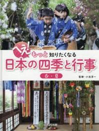 へえ!もっと知りたくなる日本の四季と行事 [1]