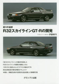 走りの追求R32スカイラインGT-Rの開發