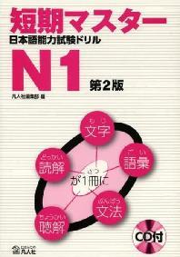 短期マスタ-日本語能力試驗ドリルN1