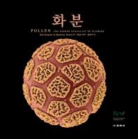 Pollen 화분