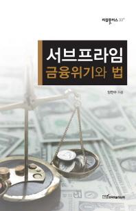 서브프라임 금융위기와 법