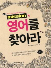 Mission 영어를 찾아라