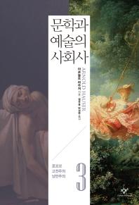 문학과 예술의 사회사. 3: 로꼬꼬 고전주의 낭만주의