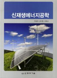 신재생에너지공학
