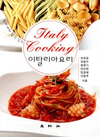 쉽게 따라 할 수 있는 이탈리아요리